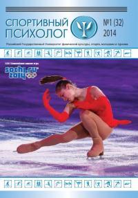 """Журнал """"Спортивный психолог"""" № 1 2014 г."""
