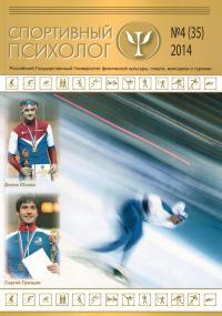 Спортивный психолог №4 (35) 2014